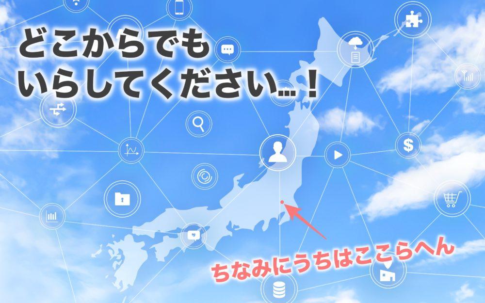 日本全国どこからでもオンラインレッスン受講可能
