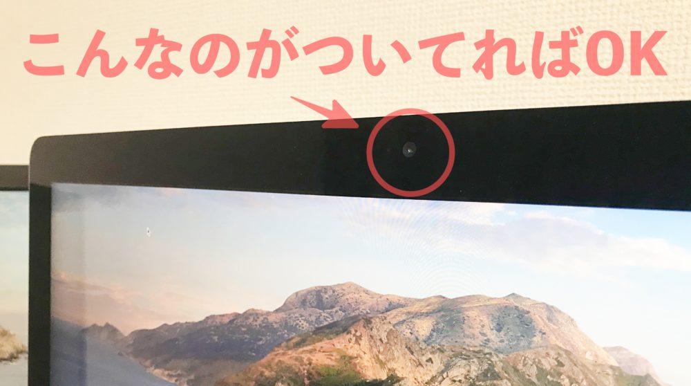 スカイプ・ZOOMでレッスンが受けられるWEBカメラ画像